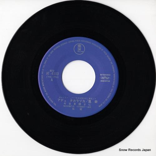 OOTORI, RAN adieu takarazuka AT-4103 - disc