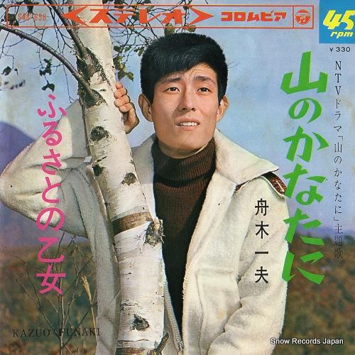 FUNAKI, KAZUO yama no kanata ni SAS-656 - front cover