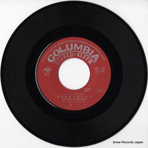 FUNAKI, KAZUO kyo kagiri no waltz SAS-697 - disc