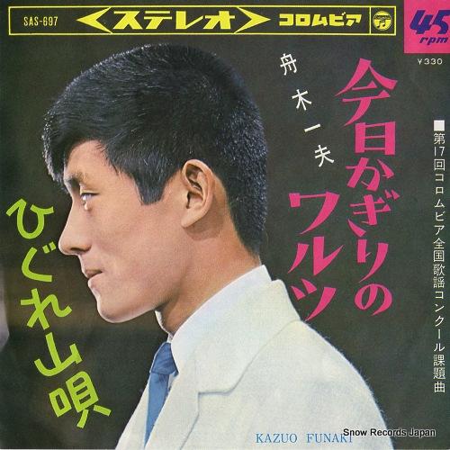 FUNAKI, KAZUO kyo kagiri no waltz SAS-697 - front cover