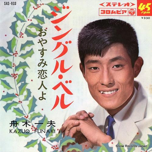 FUNAKI, KAZUO jingle bells SAS-803 - front cover