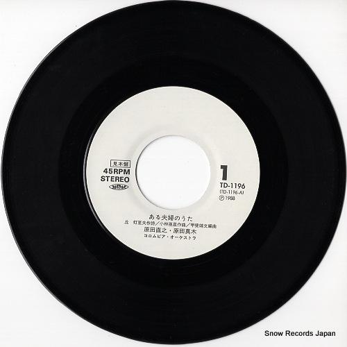 HARADA, NAOYUKI aru fufu no uta TD-1196 - disc
