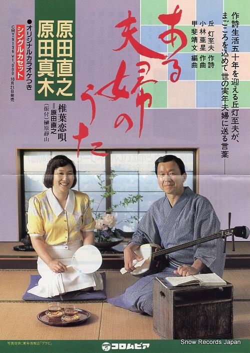 HARADA, NAOYUKI aru fufu no uta TD-1196 - front cover