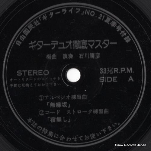 石川鷹彦 ギターデュオ徹底マスター SS-3906