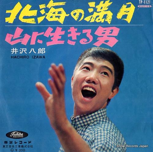 IZAWA, HACHIRO hokkai no mangetsu TP-1121 - front cover