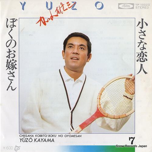 KAYAMA, YUZO chiisana koibito TP-10023 - front cover