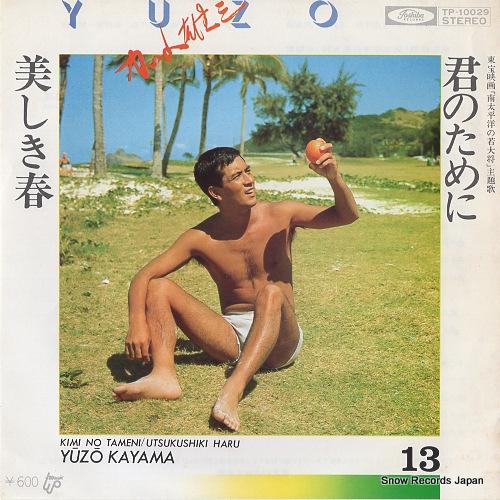 KAYAMA, YUZO kimi no tameni TP-10029 - front cover