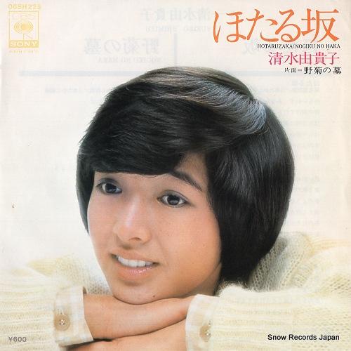 SHIMIZU, YUKIKO hotaruzaka 06SH225 - front cover