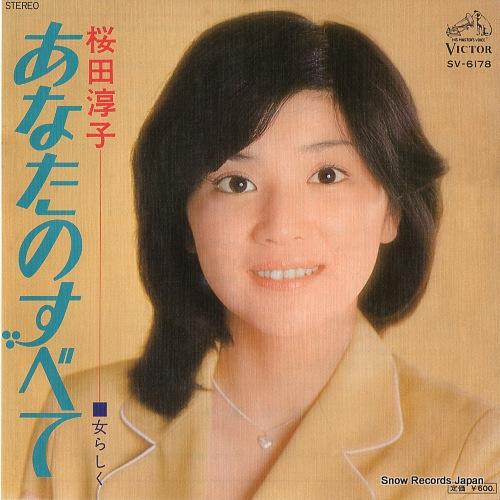 SAKURADA, JUNKO anata no subete SV-6178 - front cover