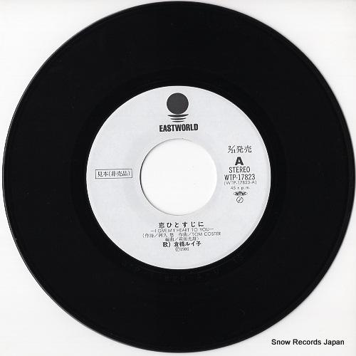 KURAHASHI, RUIKO i give my heart to you WTP-17823 - disc