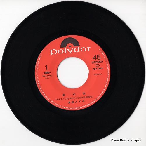 KURAHASHI, RUIKO tsumi na ame 7DX1263 - disc