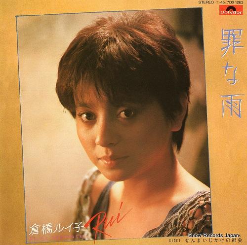 KURAHASHI, RUIKO tsumi na ame 7DX1263 - front cover
