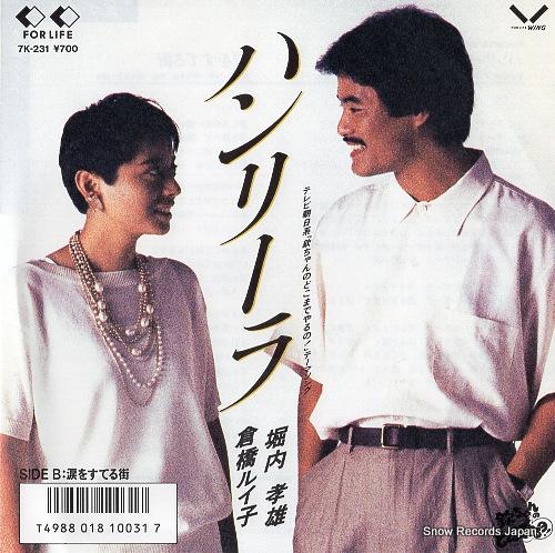 HORIUCHI, TAKAO, AND RUIKO KURAHASHI hanrira 7K-231 - front cover