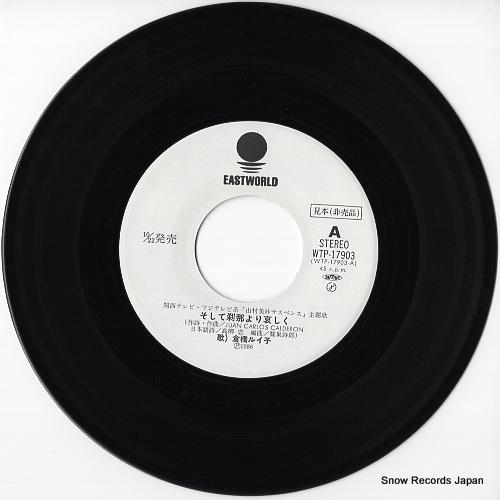 KURAHASHI, RUIKO soshite setsunayori kanashiku WTP-17903 - disc