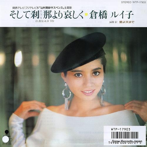 KURAHASHI, RUIKO soshite setsunayori kanashiku WTP-17903 - front cover
