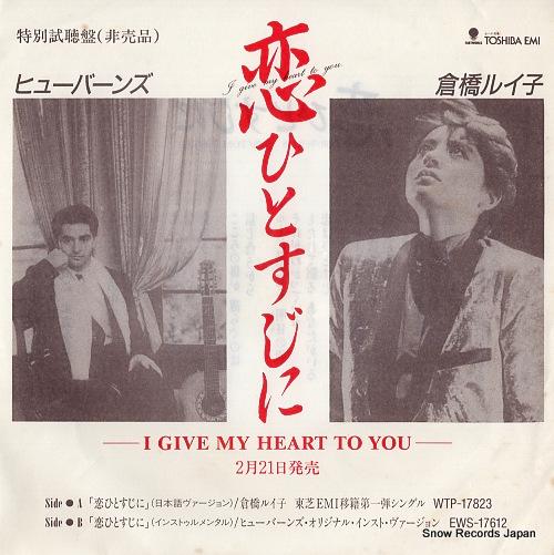 KURAHASHI, RUIKO i give my heart to you PRT-1161 - front cover