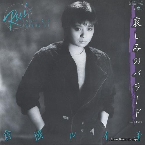 KURAHASHI, RUIKO kanashimi no ballad 7DX1221 - front cover