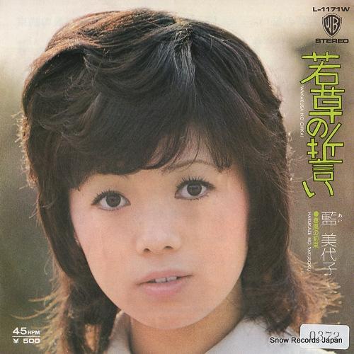 AI, MIYOKO wakakusa no chikai L-1171W - front cover