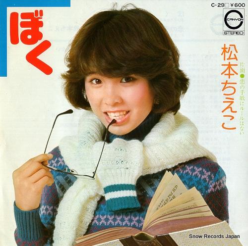 MATSUMOTO, CHIEKO boku C-29 - front cover