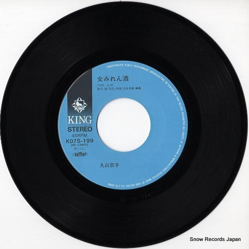 MARUYAMA, KYOKO onna miren zake K07S-199 - disc