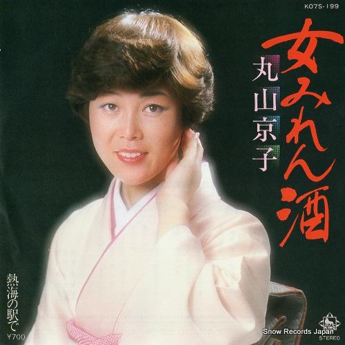 MARUYAMA, KYOKO onna miren zake K07S-199 - front cover