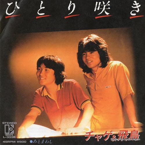CHAGE AND ASKA hitorizaki L-303E - front cover