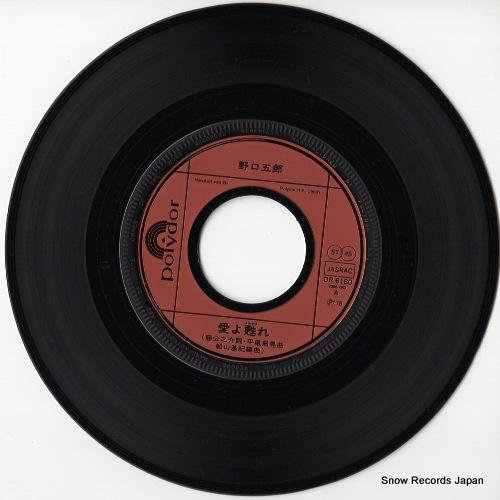 NOGUCHI, GORO ai yo yomigaere DR6180 - disc