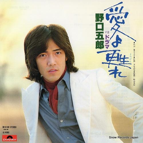 NOGUCHI, GORO ai yo yomigaere DR6180 - front cover