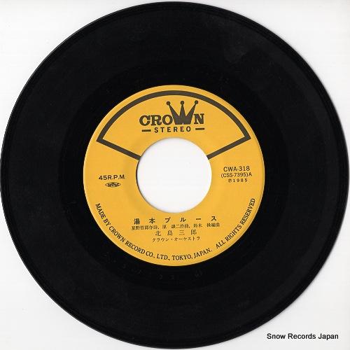 KITAJIMA, SABURO yumoto blues CWA-318 - disc