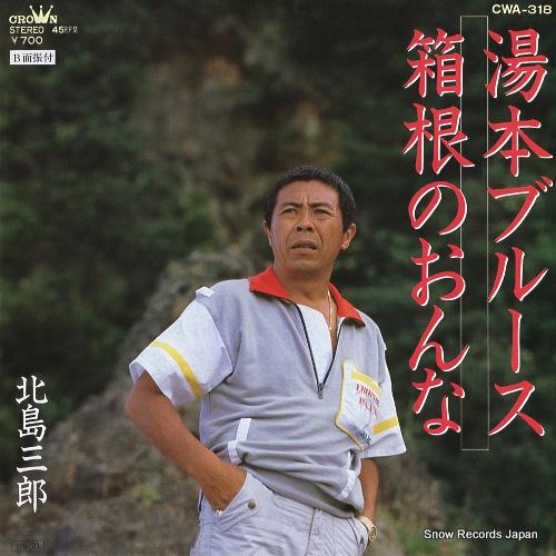 KITAJIMA, SABURO yumoto blues CWA-318 - front cover