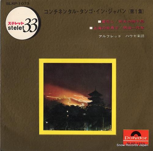 アルフレッド・ハウゼ コンチネンタル・タンゴ・イン・ジャパン 第一集 SLKP-1073