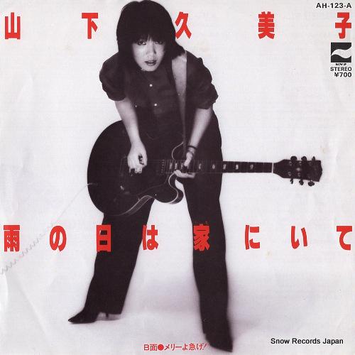 YAMASHITA, KUMIKO ame no hi wa uchi ni ite AH-123-A - front cover