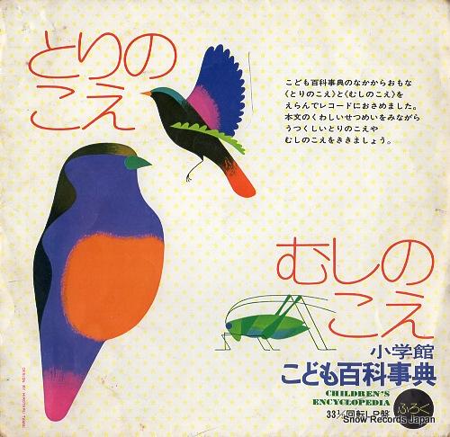 YAJIMA, MINORU tori no koe / mushi no koe SS2100 - front cover