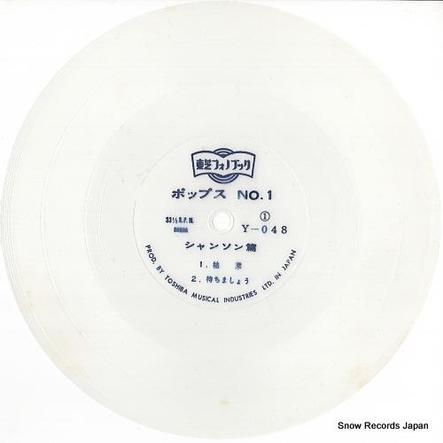 V/A pops no.1 chanson hen Y-048-051 - disc