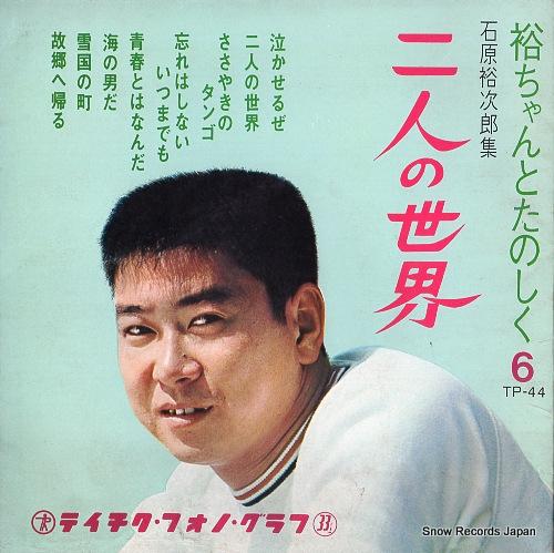 ISHIHARA, YUJIRO futari no sekai GM-5178-81 - front cover