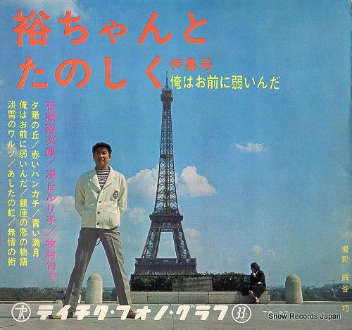 ISHIHARA, YUJIRO ore wa omae ni yowainda GM5116-5119 / TP-27 - front cover