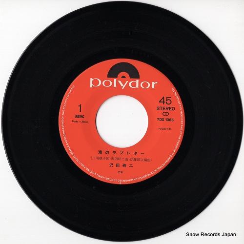 SAWADA, KENJI nagisa no love letter 7DX1085 - disc