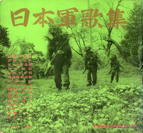 岩窪ささお 日本軍歌集 NA47-1-4