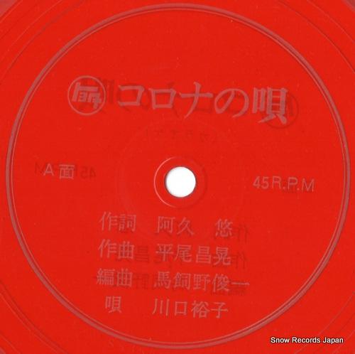 KAWAGUCHI, YUKO korona no uta SS3585 - disc