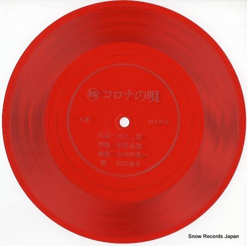 KAWAGUCHI, YUKO korona no uta SS3585 - front cover