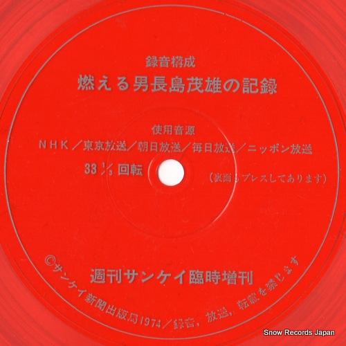 NAGASHIMA, SHIGEO moeru otoko nagashima shigeo no kiroku DNP-631A - disc