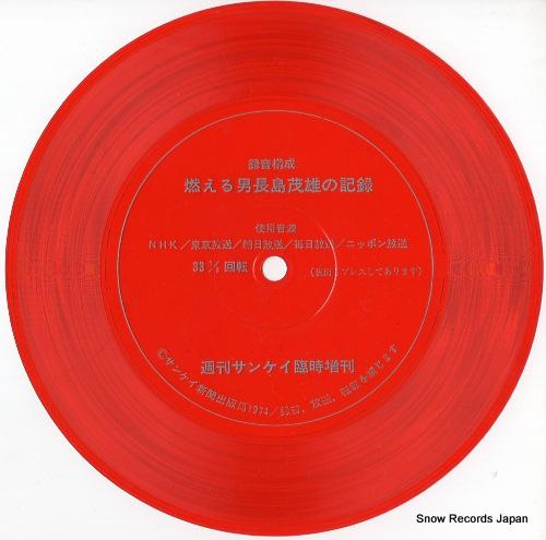 NAGASHIMA, SHIGEO moeru otoko nagashima shigeo no kiroku DNP-631A - front cover