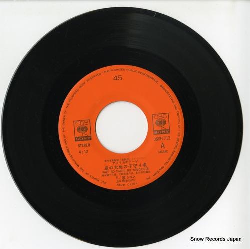 MAYUZUMI, JUN kaze no daichi no komoriuta 06SH712 - disc