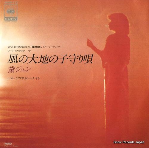 MAYUZUMI, JUN kaze no daichi no komoriuta 06SH712 - front cover
