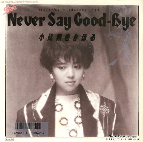 KOHIRUIMAKI, KAHORU never say good-bye(sabotage) 07.5H-274 - front cover