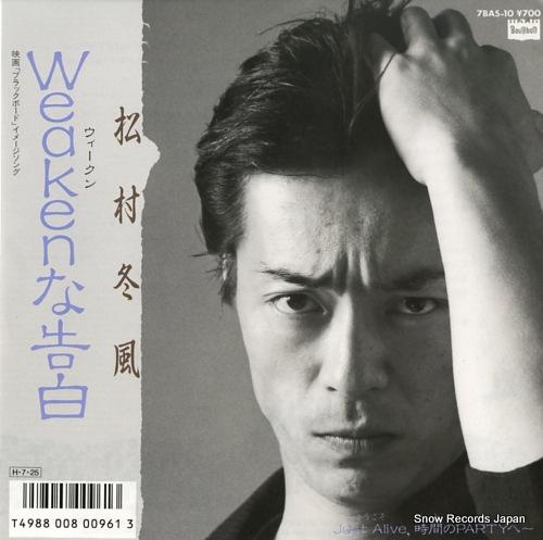 MATSUMURA, FUYUKAZE weaken na kokuhaku 7BAS-10 - front cover