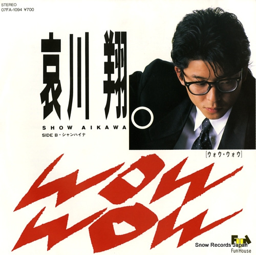 AIKAWA, SHOW wow wow 07FA-1094 - front cover