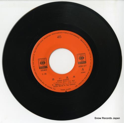 MORITA, KOICHI, AND TOP GALLANTS shiroi ryuhyo 06SH377 - disc