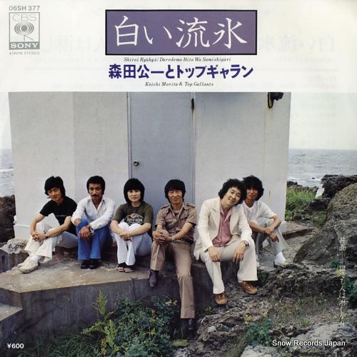 MORITA, KOICHI, AND TOP GALLANTS shiroi ryuhyo 06SH377 - front cover