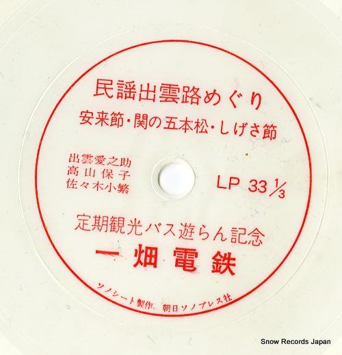 V/A minyou izumoji meguri S250 - disc